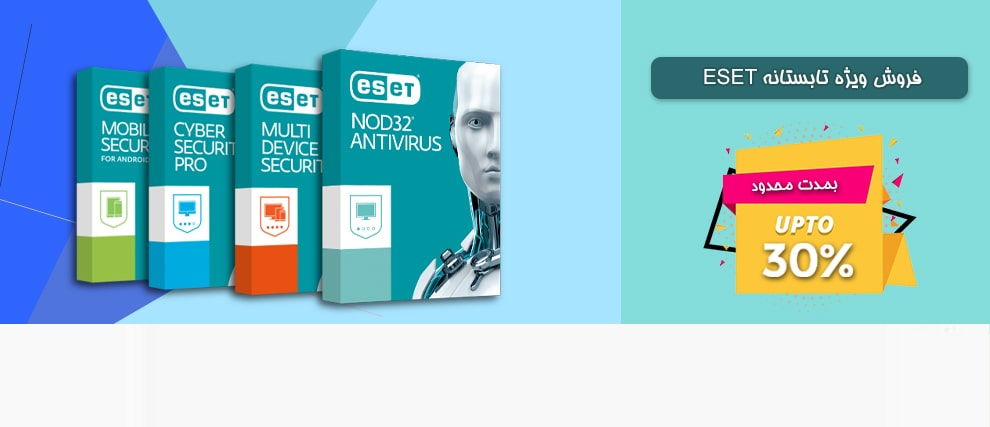 1- ESET-Hot-Summer-Sale