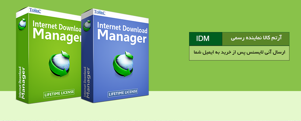 IDM Official Reseller