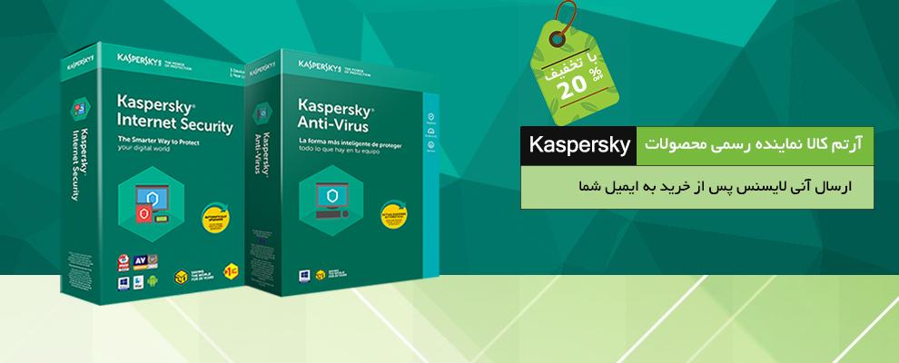 Kaspersky Official Reseller