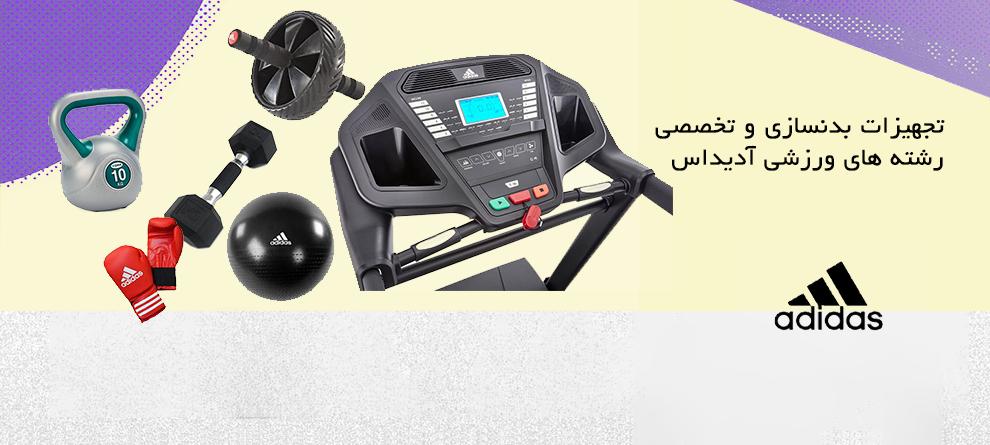 Adidas-fitness