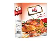 پودر ادویه مرغ و ماهی 120 گرمی